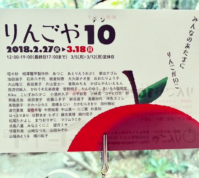 web用りんご10