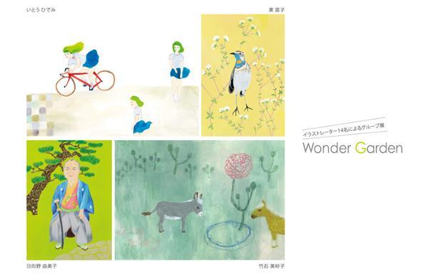 wondergarden_web_01